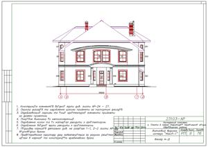 Проект дома на украинском языке.