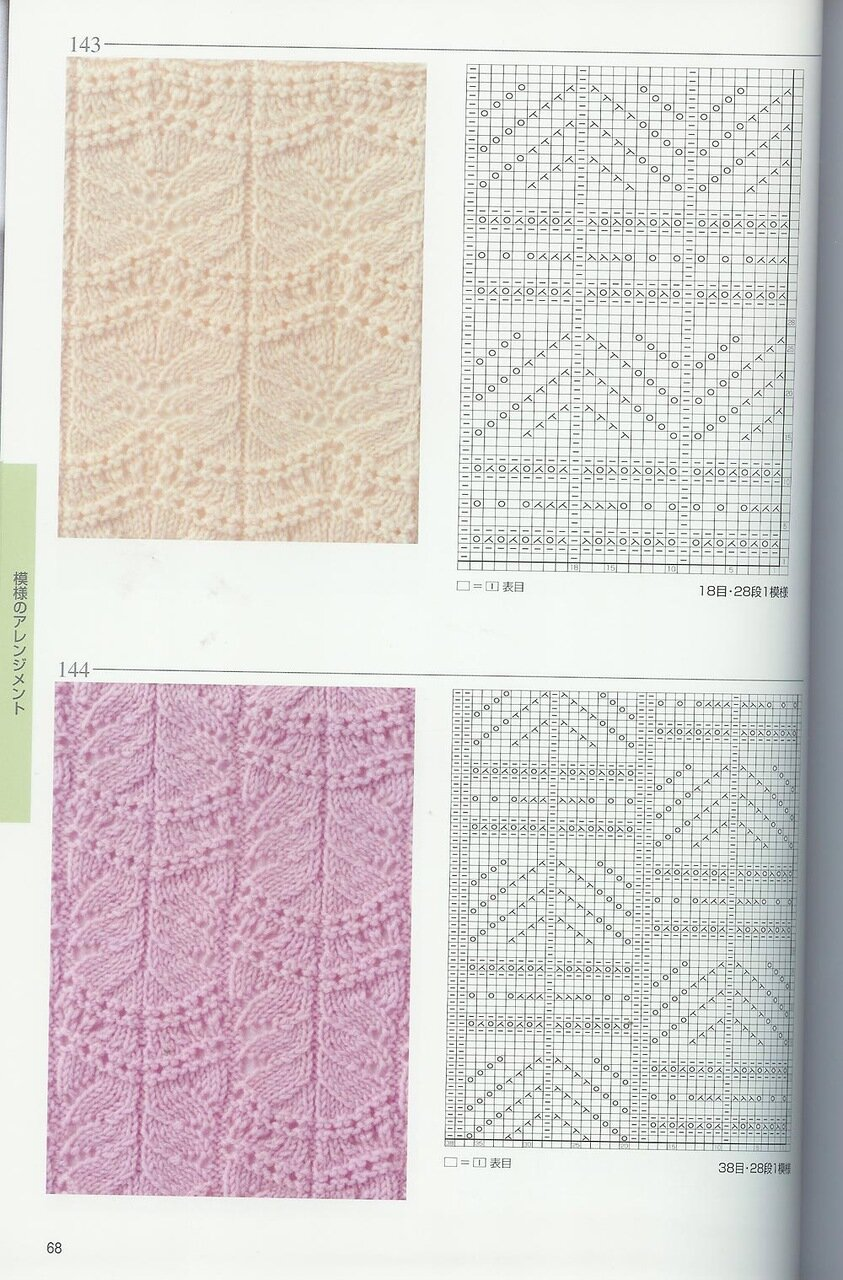 Описание схем вязания спицами из японских журналов 102