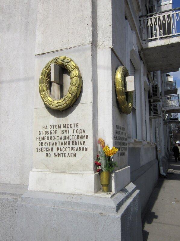 Памятный знак на месте расстрела фашистами 90 ростовчан.