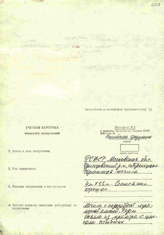 Учетная карточка воинского захоронения, Троицкое