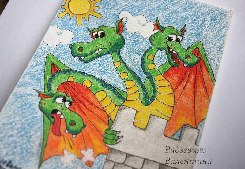 Змей-Горыныч.Акварельная бумага,акварельные карандаши,13x18 см.