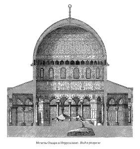 Мечеть Скалы в Иерусалиме. Разрез
