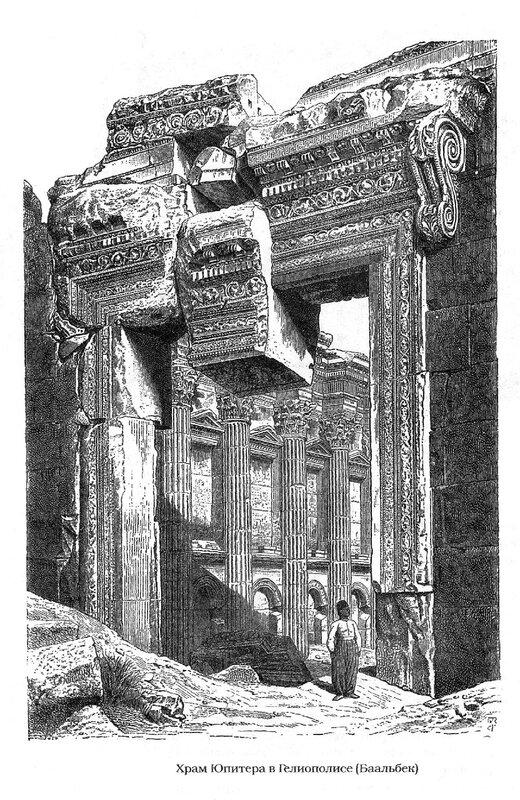 Храмовый ансамбль сирийского Гелиополя (Гелиополиса, города солнца), храм Юпитера, руины, гравюра
