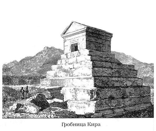 Гробница Кира в Пасаргадах, гравюра
