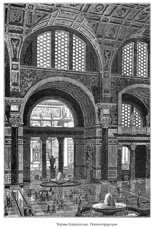 Термы Каракаллы, интерьер, реконструкция