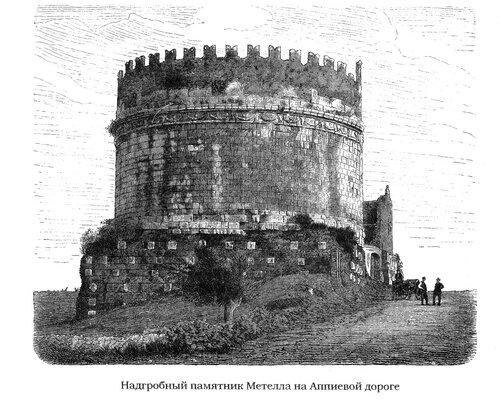 Гробница Цецилии Метеллы на Аппиевой дороге, общиц вид, гравюра