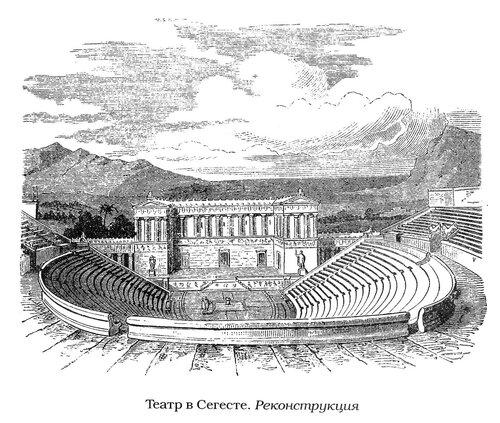 Амфитеатр в Сегесте, общий вид