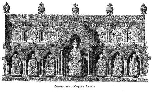 Императорская капелла Аахенского собора, ковчег