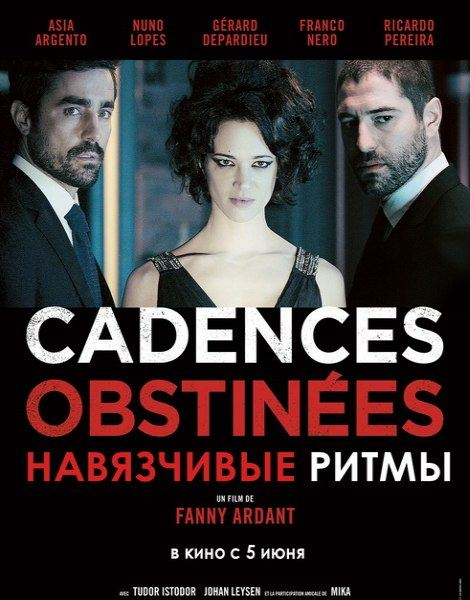 Навязчивые ритмы / Cadences obstinées (2013) WEB-DL 1080p + WEB-DLRip