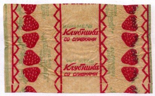 Клубника со сливками (Красный Октябрь) 1951-1952.jpg