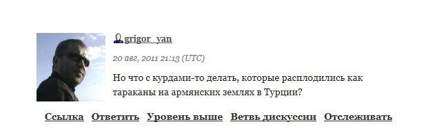Григорян_нацист.jpg
