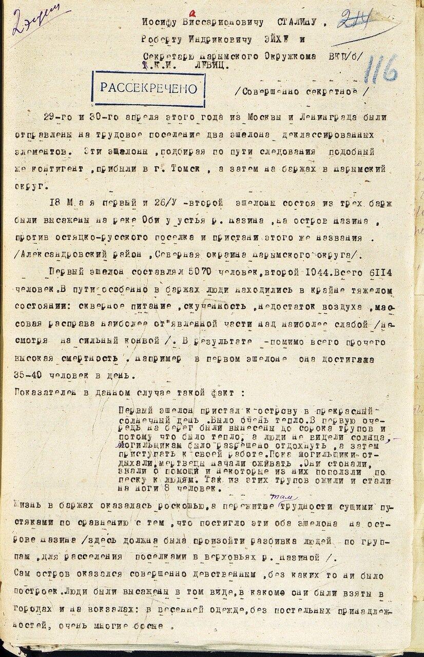 П-3, оп.1, д.540а, 116.jpg