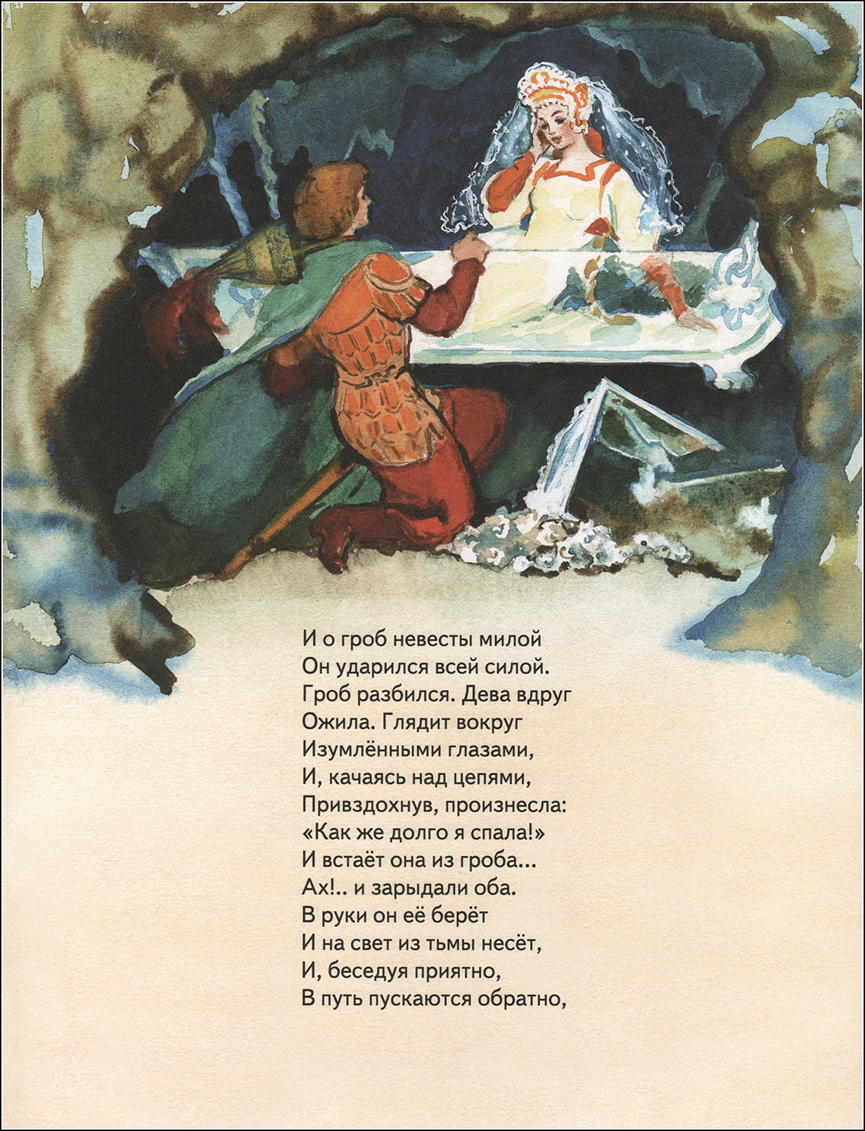 Нина Носкович, Сказка о мертвой царевне