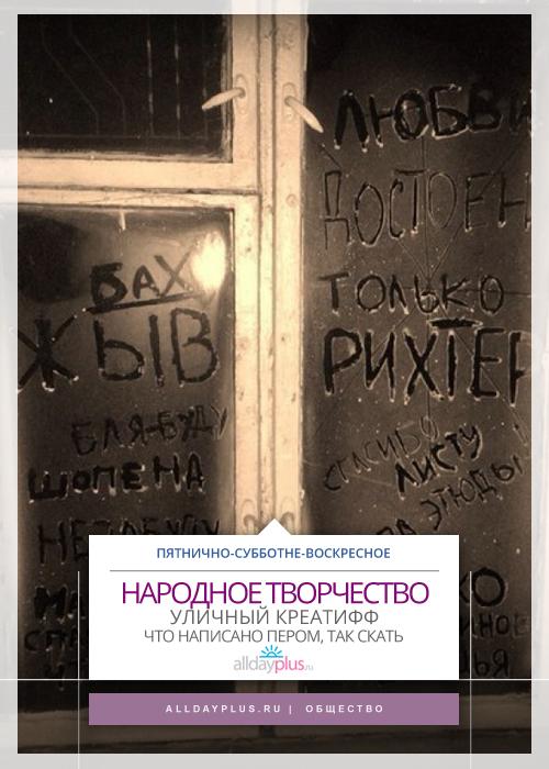 Народное творчество. Надписи на заборах, столбах, в лифтах - 35 штук в пятничное ожидание выходных