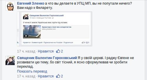 священник Валентин Гороховский 10.png