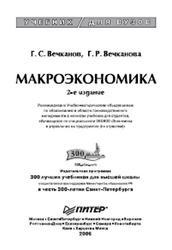 Книга Макроэкономика, Вечканов Г.С., Вечканова Г.Р., 2006