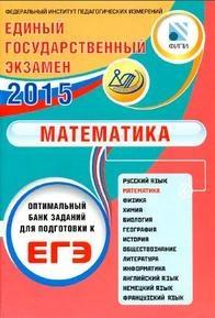 Книга Математика, ЕГЭ, 11 класс, Семеном А.В., Трепалин А.С., Ященко И.В., Захаров П.И., 2015