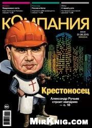 Журнал Компания №20 2015
