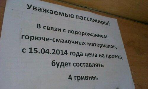 повышение тарифов на проезд с 14 апреля в луганске наглая ложь