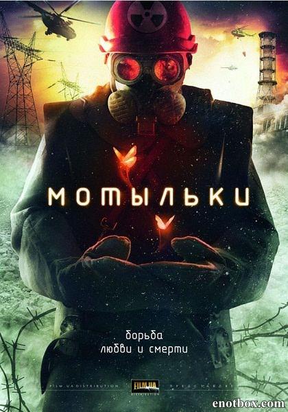 Мотыльки - Серии 1-4 (4) [2013, WEB-DLRip | WEB-DL 1080p]