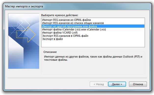 Рис. 2. Импортирование файла