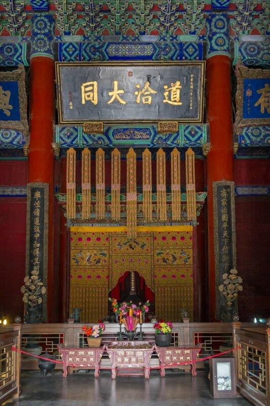 Алтарь Конфуция, Храм Конфуция, Пекин