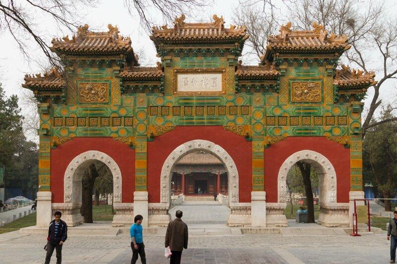 Глазурованная мемориальная арка, Императорская Академия, Пекин