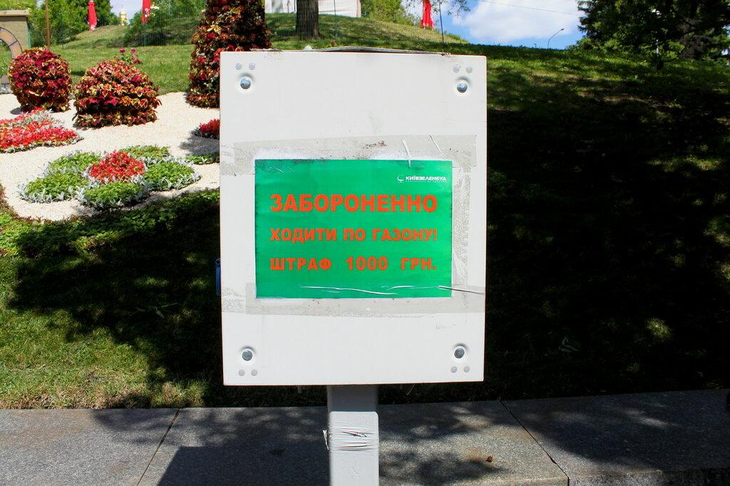 Запрещено ходить по газонам