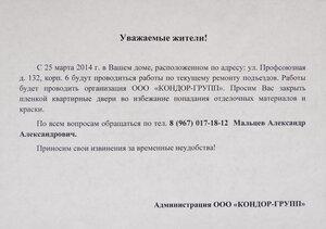 """ремонт подъездов 2014 ООО """"Кондор Групп"""""""