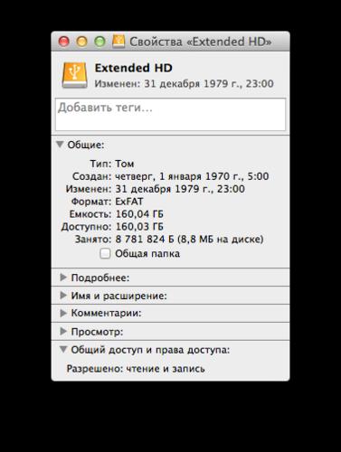 форматирование диска mac