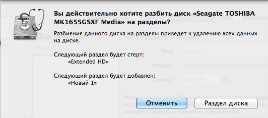 +как форматировать диск +на mac