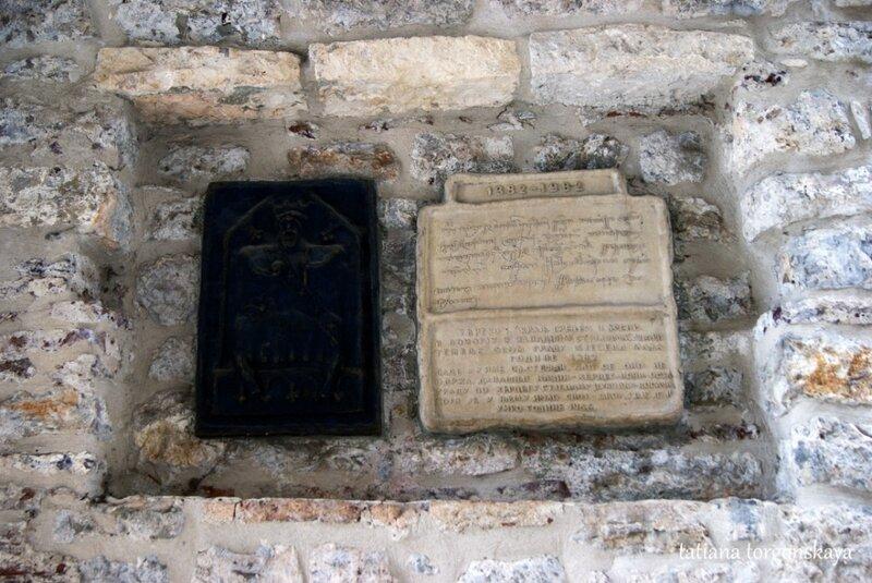 Барельеф на Сахат куле