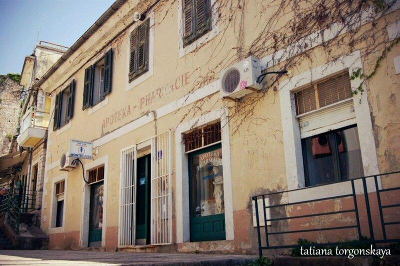Аптека в Старом городе