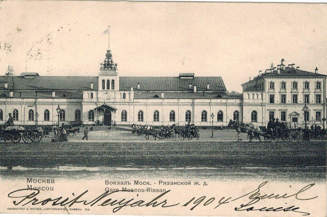 Вокзал Московско-Рязанской ж.д.