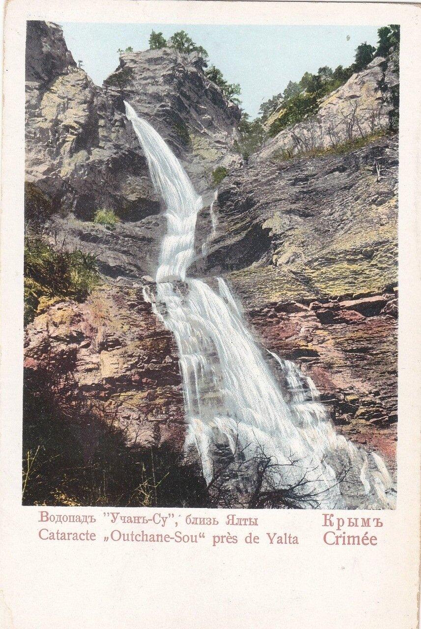 Окрестности Ялты. Водопад «Учан-Су»
