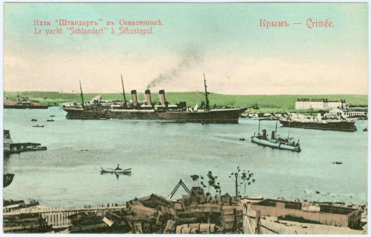 Яхта «Штандартъ» в Севастополе
