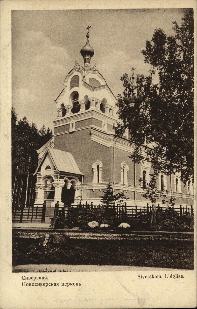 Новосиверская церковь