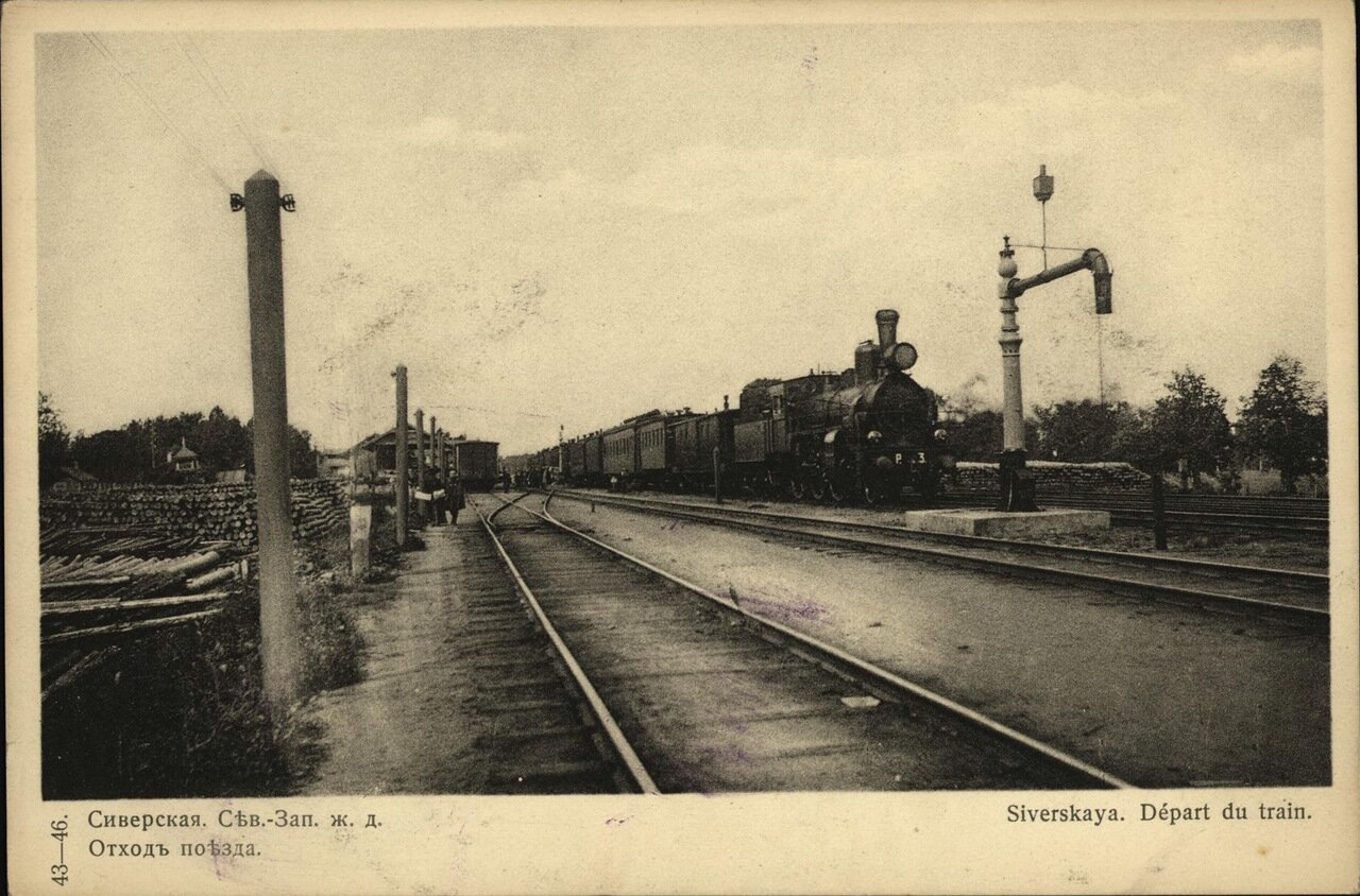 Отход поезда