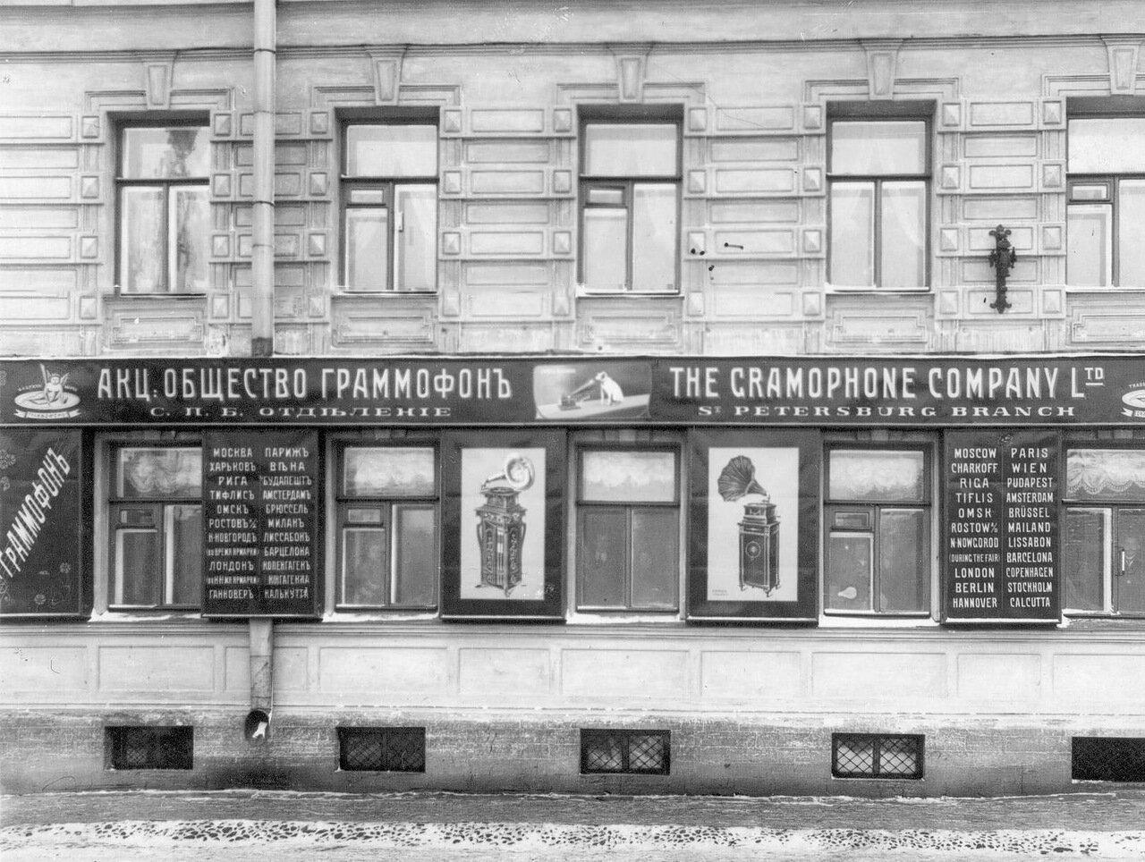 Производство и торговля граммофонами.   01. Фасад дома №49 по Морской улице, где размещалось петербургское отделение акционерного общества «Граммофон». 1910