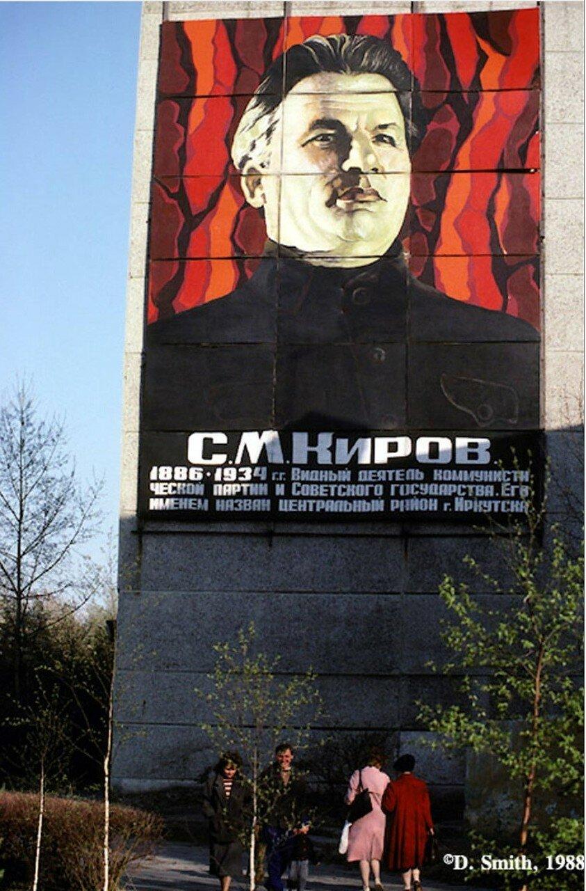 Плакат с Кировым на неустановленном здании