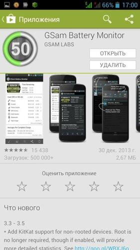 GSam Battery Monitor на Маркете