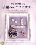 Accessoires de crochet.  Lady Series Boutique №3015 (2010)
