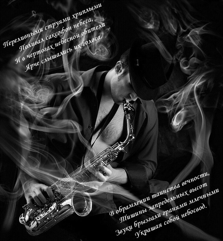 Замираю в восторге - звучит саксофон...