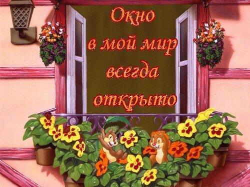 Мой Мир. Окно в мой мир всегда открыто открытка поздравление картинка