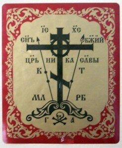 Молитва чтобы освятить крестик