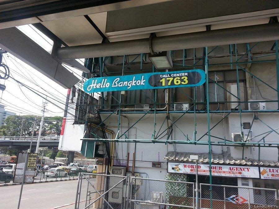 Привет Бангкок!