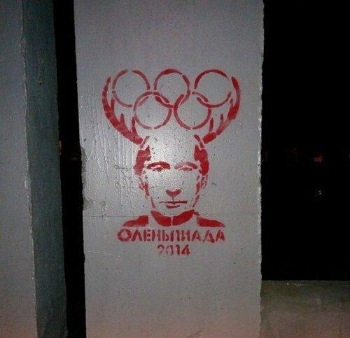 олимпиада2014