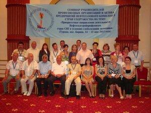 Международный семинар профработников и актива нефтегазового комплекса стран СНГ. май 2011 год