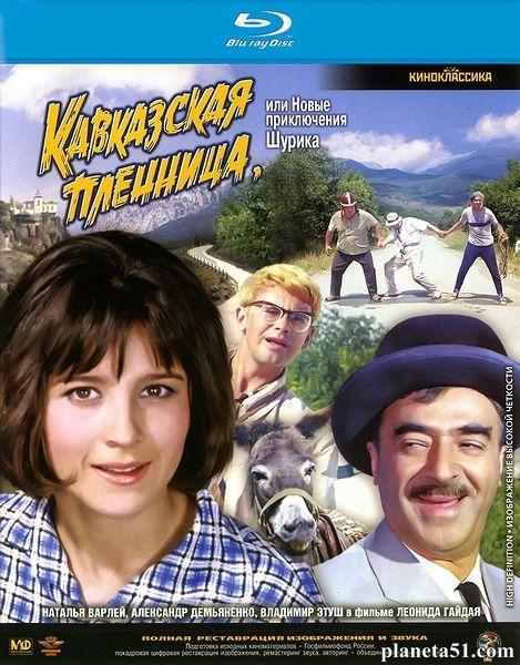 Кавказская пленница, или новые приключения Шурика (1967/BDRip/HDRip)