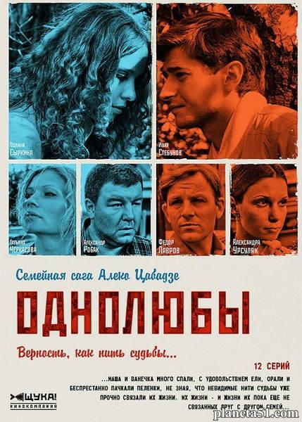 Однолюбы (1-12 серий из 12) / 2012 / РУ / WEB-DLRip